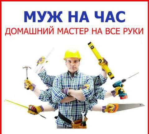 Муж на час Астрахань. доашний мастер на все руки Астрахань. мелкий ремонт Астрахань. мужские руки напрокат Астрахань