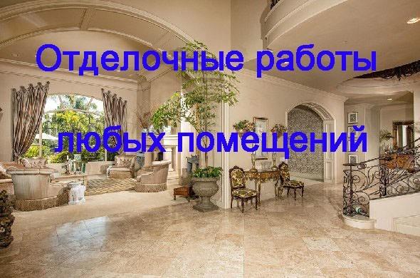Отделочные работы Астрахань. Отделка Астрахань